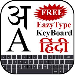 Download Marathi Typing App 2016