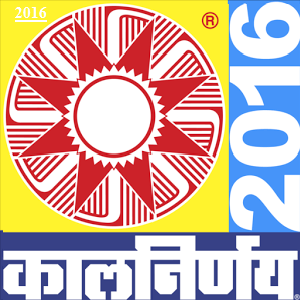 Kalnirnay App 2018 Download For Free – Best Calendar App To Get Marathi Kalnirnay In PDF Format For Day and Dates