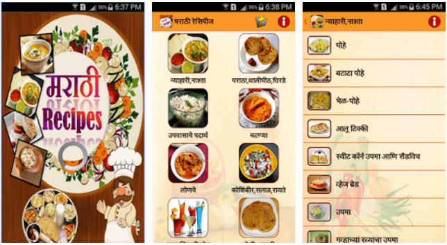 Marathi recipes app 2017 download marathi recipes app and get marathi recipes app 2017 download marathi recipes app and get marathi recipes in marathi language forumfinder Choice Image