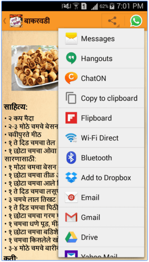 Marathi recipes app 2017 download marathi recipes app and get free download marathi recipes app 2016 forumfinder