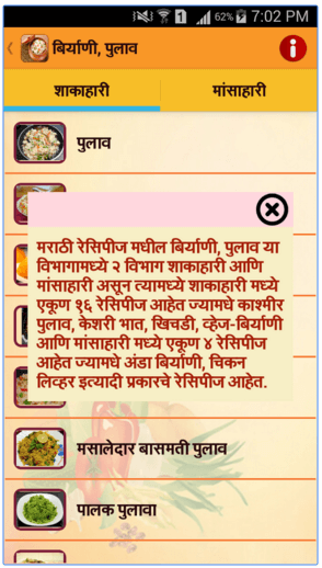Marathi recipes app 2017 download marathi recipes app and get final words about marathi recipe app 2017 forumfinder Gallery