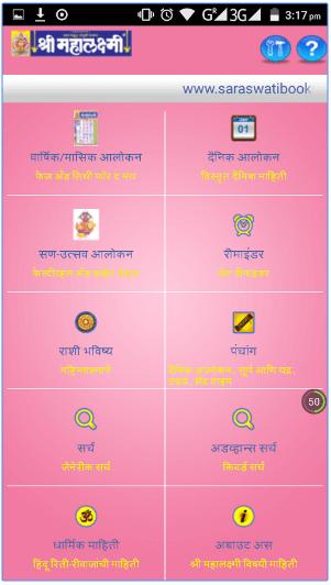 Download Mahalakshmi Dindarshika calendar Lite App 2014 2015 2016 2017