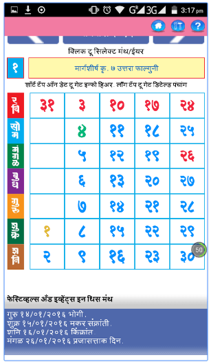 Download Mahalakshmi Dindarshika calendar Lite App 2014 2015 2016 2017