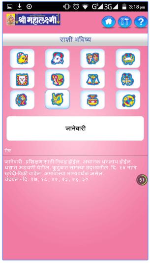 Mahalakshmi Dindarshika 2014 Pdf