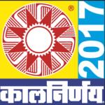 kalnirnay Calendar 2017 Free Download- Updated Version For Kalnirnay Calendar 2012-2013-2014-2015-2016-2017 Marathi Hindi And English