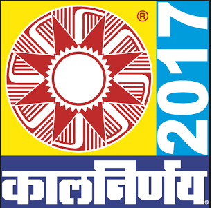 kalnirnay Calendar 2017 Free Download- Updated Version For Kalnirnay Calendar 2012-2013-2014-2015-2016-2017 Marathi Hindi And English
