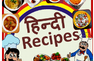 Download Hindi Recipe App Apk Free To Get Indian Khana Khazana Vegetarian Recipes For Year 2017-2018-2019-2020