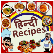 Hindi Recipe App Download 2017 – Download And Install Hindi Recipe App Free To Get Indian Khana Khazana Vegetarian Recipes In Hindi Language For Year 2017-2018-2019-2020
