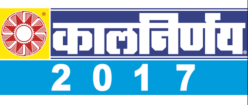 Kalnirnay Calendar App 2017 – Kalnirnay 2017 Marathi-Hindi-English Version App PDF Free Download Calendar For Year 2016-2017-2018-2019
