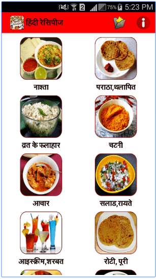 Hindi recipe app download 2017 download and install hindi recipe download hindi recipe app apk free to get indian khana khazana vegetarian recipes for year 2017 forumfinder
