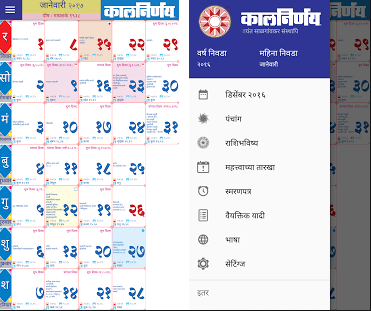 kalnirnaay Calendar App 2017 Free Download