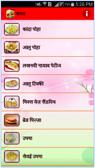 Hindi recipe app download 2017 download and install hindi recipe download hindi recipe app apk free to get indian khana khazana vegetarian recipes for year 2017 forumfinder Gallery