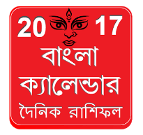 Bengali Calendar App 2017 – Download Bengali Calendar Panjika 1421-1422-1423 App Apk For 2016-2017-2018-2019-2020