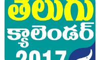 telugu calendar panchang 2017-2018-2019