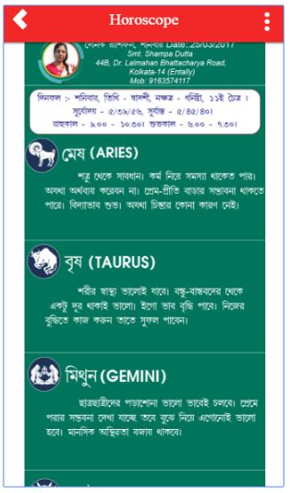 Bangla Calendar App 2017