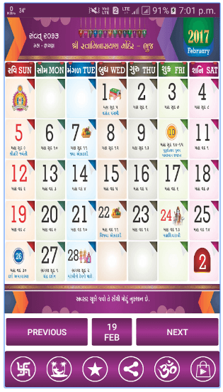 Swaminarayan Calendar 2020 How To Download Kalnirnay Gujarati Calendar 2017  Download